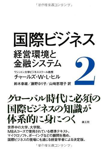 国際ビジネス〈2〉経営環境と金融システム