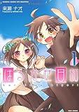 はるかぜ日和 (1) (バンブーコミックス WIN SELECTION)