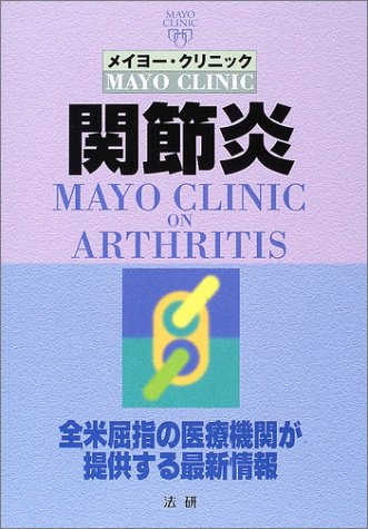 Latest Information That Medical Institutions In The United States Leading To Provide   Mayo Clinic Arthritis  2003  Isbn  4879544582  Japanese Import