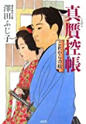 真贋控帳 これからの松 (光文社文庫)