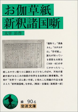 お伽草紙・新釈諸国噺 (岩波文庫)