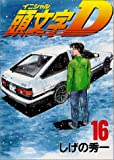Initial D Vol. 16 (Inisharu D) (in Japanese)