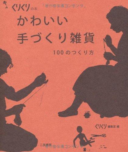 Read Online Kawaii tezukuri zakka : hyaku no tsukurikata PDF