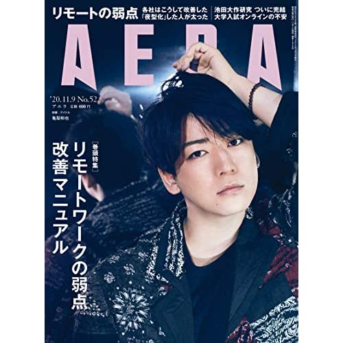 AERA 2020年 11/9号 表紙画像