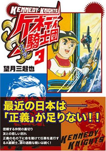 ケネディ騎士団 (3) (マンガショップシリーズ (37))