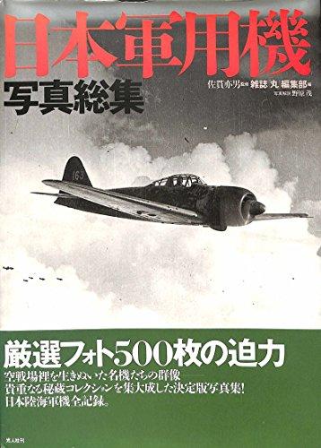 日本軍用機写真総集