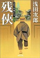 天切り松 闇がたり 2 残侠 (集英社文庫)