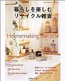 暮らしを楽しむリサイクル雑貨―Homemaking recycle (Heart warming life series)