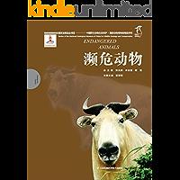 国家动物博物馆精品研究——濒危动物 (中国野生动物生态保护 国家出版基金项目 理性科普)