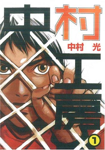中村工房 (1) (ガンガンWINGコミックス)
