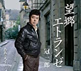 Jiro Kanmuri - Boukyou Etranger [Japan CD] COCA-16852