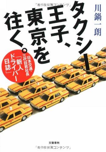 タクシー王子、東京を往く。―日本交通・三代目若社長「新人ドライバー日誌」