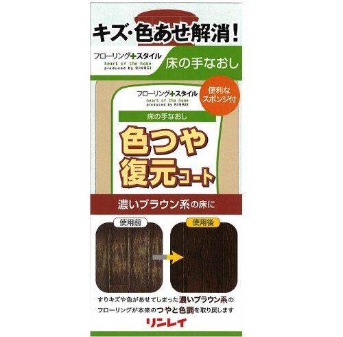 リンレイ 床の手なおし 色つや復元コート 濃いブラウン系 500mL