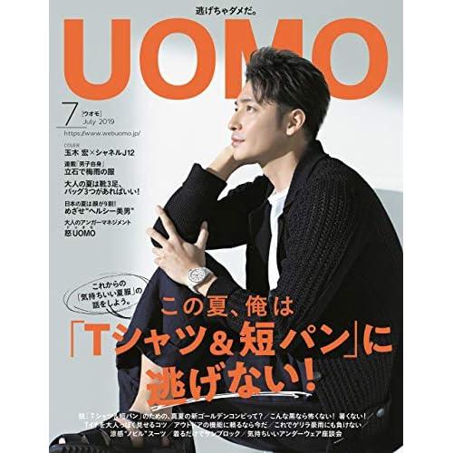 UOMO 2019年7月号 表紙画像
