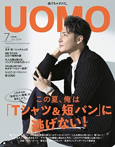 UOMO 2019年7月号 画像 A