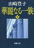 華麗なる一族(下)(新潮文庫)