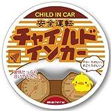 【マグネット】 ぴよぴよ☆Child in Car ステッカー 子供が乗ってます チャイルドインカー チャイルドinカー(マグネット)