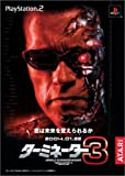 Terminator 3: Rise of the Machines [Japan Import]