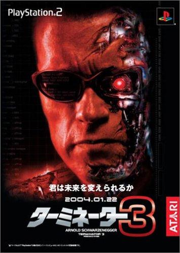 ターミネーター3 -Rise of the machines-