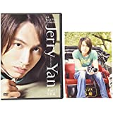 "F4 Real Film Collection ""Jerry Yan"" ジェリー・イェン PART1 京都編 [DVD]"