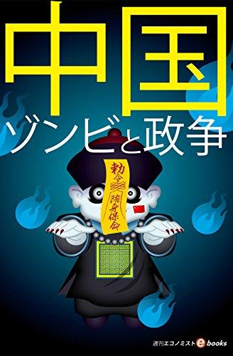中国 ゾンビと政争 週刊エコノミストebooks (Japanese Edition)