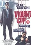 Violent Cop [1989] [DVD] [1993]
