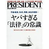 PRESIDENT (プレジデント) 2017年10/16号(ヤバすぎる「法律」の常識)