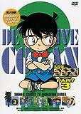 名探偵コナンDVD PART3 vol.3