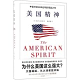 The American Spirit (Chinese Edition)