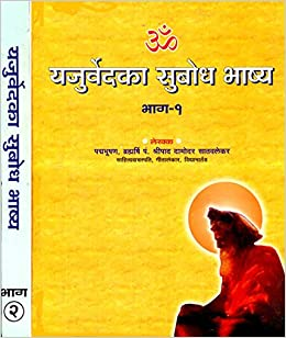 Yajurveda Subodh Bhashya: (Sanskrit Text and Hindi