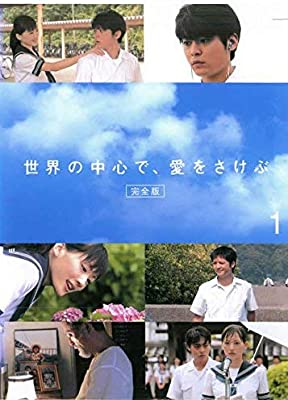Amazon | 世界の中心で、愛をさけぶ 完全版 1 [レンタル落ち] -TVドラマ