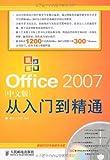 Office 2007中文版从入门到精通(附DVD光盘1张)
