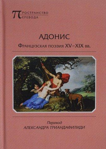 Download Adonis. Frantsuzskaya poeziya XV-XIX vekov pdf epub