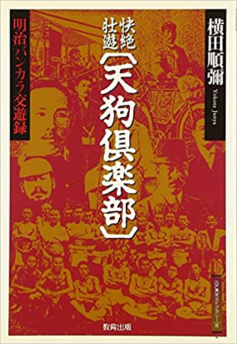 快絶壮遊 天狗倶楽部―明治バンカ...