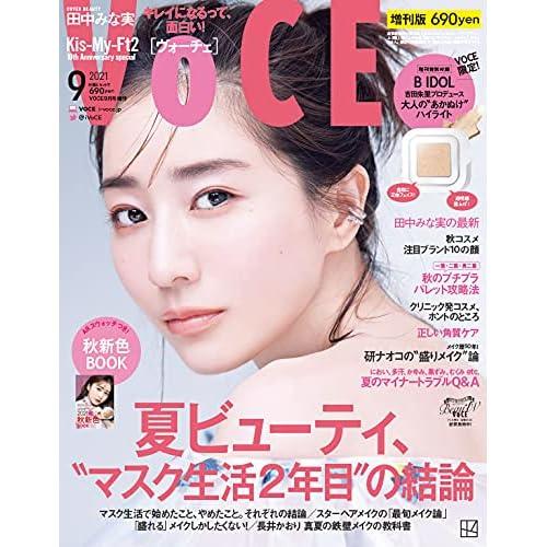 VoCE 2021年9月号 増刊 画像