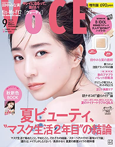 VoCE 2021年9月号 増刊 画像 A