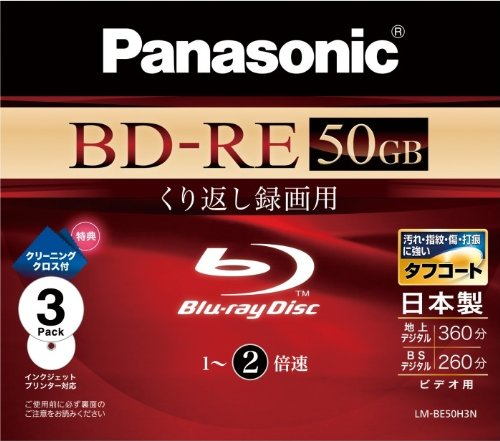 PANASONIC Blu-ray BD-RE Re-Writable Disk | 50GB 2x Speed Ink-Jet Printable 3pack (Japan Import) by Panasonic