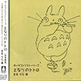 My Neighbor Totoro Orchestra /