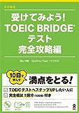 CD付 改定新版 受けてみよう!  TOEIC BRIDGE 完全攻略編