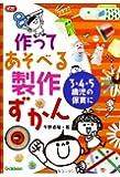 作ってあそべる製作ずかん (Gakken保育Books)