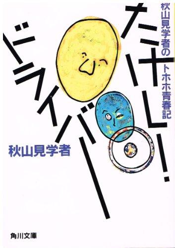 たけしー・ドライバー―秋山見学者のトホホ青春記 (角川文庫) 秋山 見学 ...