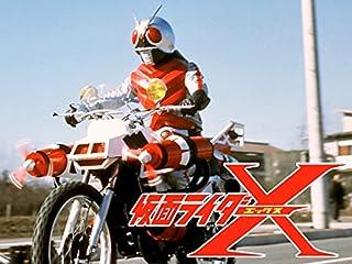 仮面ライダーX(TV放送版)