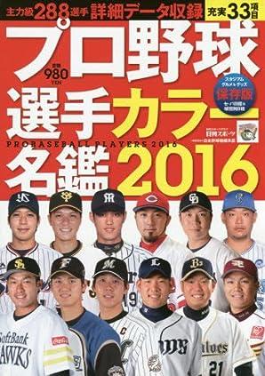 プロ野球選手カラ―名鑑2016 (日刊スポーツグラフ) | 本 | Amazon.co.jp