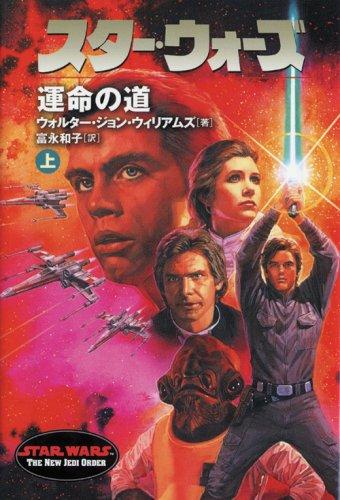 スター・ウォーズ運命の道 上巻 (Lucas books)