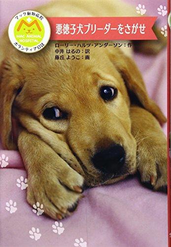 悪徳子犬ブリーダーをさがせ―マック動物病院ボランティア日誌