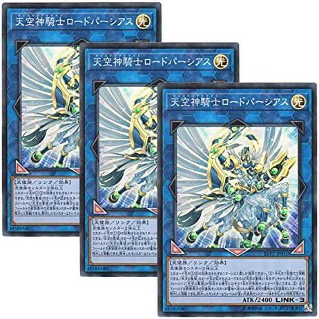 【 3枚セット 】遊戯王 日本語版 LVP2-JP016 Celestial Knightlord Parshath 天空神騎士ロードパーシアス (スーパーレア)