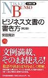 ビジネス文書の書き方<第2版> 日経文庫I4