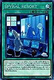 SPYRAL RESORT ノーマル 遊戯王 エクストラパック2017 ep17-jp031