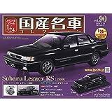スペシャルスケール1/24国産名車コレクション(90) 2020年 2/18 号 [雑誌]