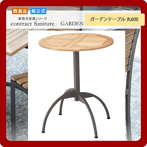 ウッドトップ ガーデンテーブル 丸600 ブラガ ナチュラル 業務用家具シリーズ GARDEN(ガーデン) B077RQZ53Y